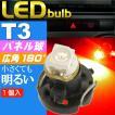 送料無料 T3 LEDバルブレッド1個 T3 LEDメーター球パネル球 高輝度SMD T3 LEDメーター球パネル球 明るいT3 LED バルブ メーター球パネル球ウェッジ球 as10192