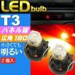 送料無料 T3 LEDバルブレッド2個 T3 LEDメーター球パネル球 高輝度SMD T3 LEDメーター球パネル球 明るいT3 LED バルブ メーター球パネル球ウェッジ球 as10192-2