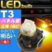 送料無料 T3 LEDバルブアンバー1個 T3 LEDメーター球パネル球 高輝度SMD T3 LEDメーター球パネル球 明るいT3 LED バルブ メーター球パネル球ウェッジ球 as10193