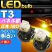 送料無料 T3 LEDバルブアンバー2個 T3 LEDメーター球パネル球 高輝SMD T3 LEDメーター球パネル球 明るいT3 LED バルブ メーター球パネル球ウェッジ球 as10193-2