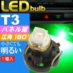 送料無料 T3 LEDバルブグリーン1個 T3 LEDメーター球パネル球 高輝度SMD T3 LEDメーター球パネル球 明るいT3 LED バルブ メーター球パネル球ウェッジ球 as10194