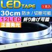 LEDテープ12連30cm 白ベース正面発光LEDテープホワイト1本 防水LEDテープ 切断可能なLEDテープ as12240