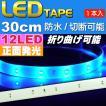 送料無料 LEDテープ12連30cm 白ベース正面発光LEDテープブルー1本 防水LEDテープ 切断可能なLEDテープ as12241