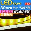 送料無料 LEDテープ12連30cm 白ベース正面発光LEDテープアンバー1本 防水LEDテープ 切断可能なLEDテープ as12242