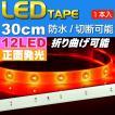 LEDテープ12連30cm 白ベース正面発光LEDテープレッド1本 防水LEDテープ 切断可能なLEDテープ as12243