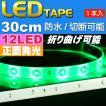 LEDテープ12連30cm 白ベース正面発光LEDテープグリーン1本 防水LEDテープ 切断可能なLEDテープ as12244