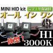 送料無料 ASEオールインワンHIDキットH1 35W3000K 1年保証付のHIDキット H1 高品質HID キット H1 日本語取説付HIDキット H1 as90123K