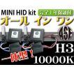 送料無料 ASEオールインワンHIDキットH3 35W10000K 1年保証付のHIDキット H3 高品質HID キット H3 日本語取説付HIDキット H3 as901310K
