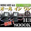 送料無料 ASEオールインワンHIDキットH3 35W8000K 1年保証付のHIDキット H3 高品質HID キット H3 日本語取説付HIDキット H3 as90138K