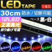 LEDテープ12連30cm 正面発光LEDテープ ホワイト/ブルー/アンバー/レッド/グリーン 白/黒ベース選べるLEDテープ1本 防水切断可能なLEDテープ sale as189