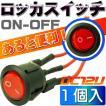 送料無料 スイッチ汎用ON-OFF 2極DC12V専用スイッチ 丸型赤色スイッチ 色々使えるスイッチ as1102