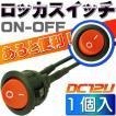 送料無料 スイッチ汎用ON-OFF 2極DC12V専用スイッチ 丸型赤色スイッチ 色々使えるスイッチ as1106