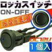 送料無料 スイッチ汎用ON-OFF 2極DC12V専用スイッチ 丸型黒色スイッチ 色々使えるスイッチ as1107