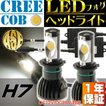 CREE製LEDヘッドライトフォグランプH7 12V兼24V 1年保証付きのLED ヘッドライトフォグランプH7 高輝LEDヘッドライトH7 爆光LED H7 sale as10283