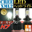 CREE製LEDライトフォグランプH7 オールインワン 1年保証付きのLED ヘッドライト フォグランプH7 高輝LEDヘッドライト H7 爆光LED H7 sale as10292