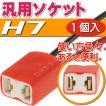 送料無料 H7ソケット1個 メスソケット メスカプラ 汎用H7ソケットメスカプラ 色々使えるH7ソケットメスカプラ 電装系H7ソケットメスカプラ as10344