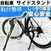 送料無料 自転車サイドスタンド 長さ調節可能なサイド...