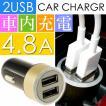 送料無料 計4.8A 2連 USB電源 シガーソケット 黒金 1個 急速充電OK iPhone5/5S/6/6S/7 iPad のUSB充電 車内で充電 as1619