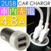 送料無料 計4.8A 2連 USB電源 シガーソケット 黒銀 1個 急速充電OK iPhone5/5S/6/6S/7 iPad のUSB充電 車内で充電 as1620