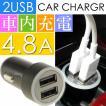 計4.8A 2連 USB電源 シガーソケット 黒黒 1個 急速充電OK iPhone5/5S/6/6S/7 iPad のUSB充電 車内で充電 as1621