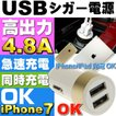 計4.8A 2連 USB電源 シガーソケット 白金 1個 急速充電OK iPhone5/5S/6/6S/7 iPad のUSB充電 車内で充電 as1625