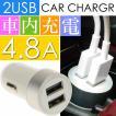 計4.8A 2連 USB電源 シガーソケット 白銀 1個 急速充電OK iPhone5/5S/6/6S/7 iPad のUSB充電 車内で充電 as1626