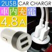 送料無料 計4.8A 2連 USB電源 シガーソケット 白黒 1個 急速充電OK iPhone5/5S/6/6S/7 iPad のUSB充電 車内で充電 as1627
