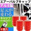 アルミ エアーバルブキャップ タイヤバルブキャップ赤4個 ホイールの雰囲気が変わる 軽量 カラー タイヤバルブ キャップ as1633