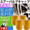 送料無料 アルミ エアーバルブキャップ タイヤバルブキャップ黄4個 ホイールの雰囲気が変わる 軽量 カラー タイヤバルブ キャップ as1636