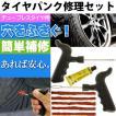 送料無料 チューブレス タイヤパンク修理材セット 車載工具に最適 旅先でのパンク修理にも役立つ タイヤパンク修理剤セット as1638