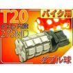 送料無料 バイク用T20ダブル球LEDバルブ27連レッド1個 3ChipSMD T20 LEDバルブ 高輝度T20 LEDバルブ 明るいT20 LEDバルブ ウェッジ球 as55