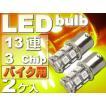 送料無料 バイク用S25(BA15s)/G18シングル球LEDバルブ13連アンバー2個 3ChipSMD S25(BA15s)/G18 LEDバルブ 高輝度S25/G18 LED バルブ 明るいS25/G18 LED as134-2