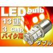 バイク用S25(BAY15d)/G18ダブル球LEDバルブ13連レッド...