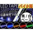 送料無料 バイク用LEDテープ12連30cm 正面発光LEDテープ ホワイト/ブルー/アンバー/レッド/グリーン 白/黒ベース選べるLEDテープ1本 防水切断可 as189