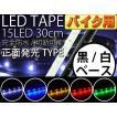 送料無料 バイク用LEDテープ15連30cm 正面発光LEDテープ ホワイト/ブルー/アンバー/レッド/グリーン 白/黒ベース選べるLEDテープ1本 防水切断可 LEDテープ as77
