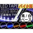 送料無料 バイク用LEDテープ30連60cm 正面発光LEDテープ ホワイト/ブルー/アンバー/レッド/グリーン 白/黒ベース選べるLEDテープ1本 防水切断可 LEDテープ as79