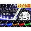 送料無料 バイク用LEDテープ60連120cm 正面発光LEDテープ ホワイト/ブルー/アンバー/レッド/グリーン 白/黒ベース選べるLEDテープ1本 防水切断可 LEDテープ as81