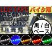 送料無料 バイク用72連LEDテープ120cm 側面発光LEDテープ1本ホワイト/ブルー/アンバー/レッド/グリーン両端配線 白/黒ベース選べる 防水切断可 LEDテープ as233