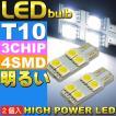 送料無料 4連LEDバルブT10ホワイト2個 3ChipSMD T10 LEDバルブ 明るいT10 LED バルブ 爆光T10 LEDバルブ ウェッジ球 as09-2