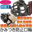 愛犬の安全 安心な口輪 バスカービル ウルトラマズルNo.1 しつけ用ペット用品 あると便利な口輪ペット用品 Fa077