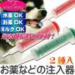 オールペット用栄養補給注入器 ジェントルフィーダー 介護用ペット用品 お薬注入するペット用品 便利なペット用品 Fa055