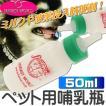 ミルク与える際のミルクボトル哺乳瓶50mlナーサーキット 子猫仔犬 ペット用品哺乳瓶 ミルク哺乳瓶 飲みやすい哺乳瓶 Fa050