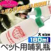 ミルク与える際のミルクボトル哺乳瓶180mlナーサーキット 子猫仔犬 ペット用品哺乳瓶 ミルク哺乳瓶 飲みやすい哺乳瓶 Fa051