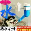 ペット用給水キット ケージや壁にも マルチウォータラー青 ペットボトル給水キャップ ペット用品 便利なペット用品給水器 Fa121