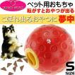 犬用転がすとおやつ出る玩具トリートボールS赤 ペット用品おもちゃしつけ用品 便利なペット用品おもちゃしつけ用品 Fa5033