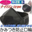 猫用口輪 美容 お手入れ 診療 手術時に キャットマズルS しつけ用ペット用品 あると便利な口輪ペット用品 Fa073