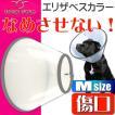 エリザベスカラーVETカラーM黒 ペット用品ビーグルコリー傷口なめ防止エリザベスカラー ペット用品介護用エリザベスカラー Fa038