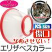 エリザベスカラーVETカラーXS赤 ペット用品超小型犬猫用傷口なめ防止エリザベスカラー ペット用品介護用エリザベスカラー Fa030