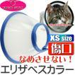 送料無料 エリザベスカラーVETカラーXS青 ペット用品超小型犬猫用傷口なめ防止エリザベスカラー ペット用品介護用エリザベスカラー Fa031