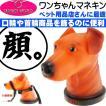 送料無料 犬の顔オブジェ お店のディスプレイ用に最適な犬の顔オブジェ カワイイ犬の顔オブジェ 便利な犬の顔オブジェ Fa5125